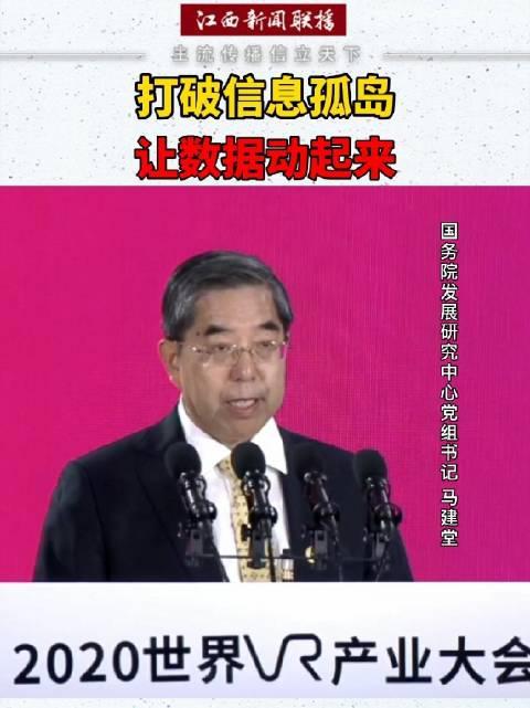 国务院发展研究中心党组书记 马建堂:打破信息孤岛……