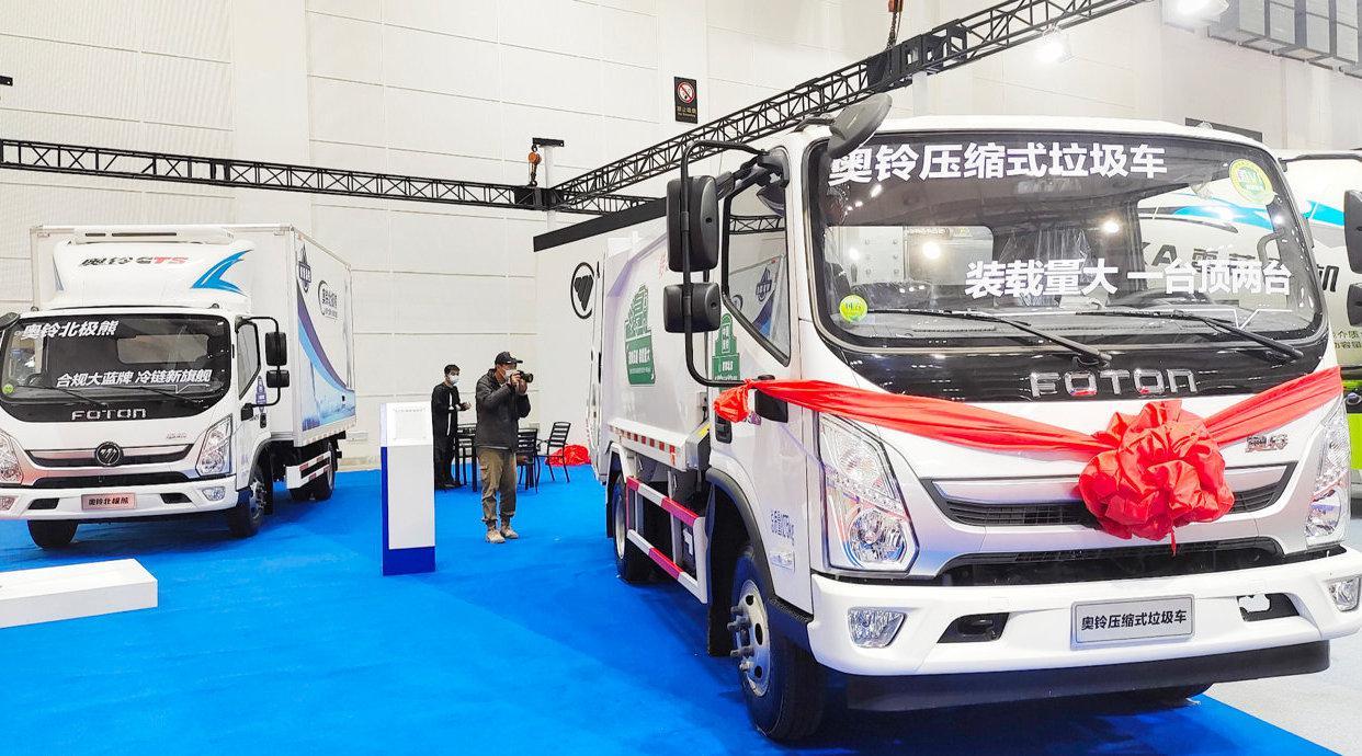 奥铃双向压缩式垃圾车京津冀国际车展发布