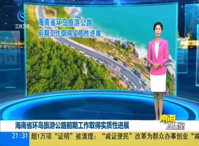 海南省环岛旅游公路前期工作取得实质性进展