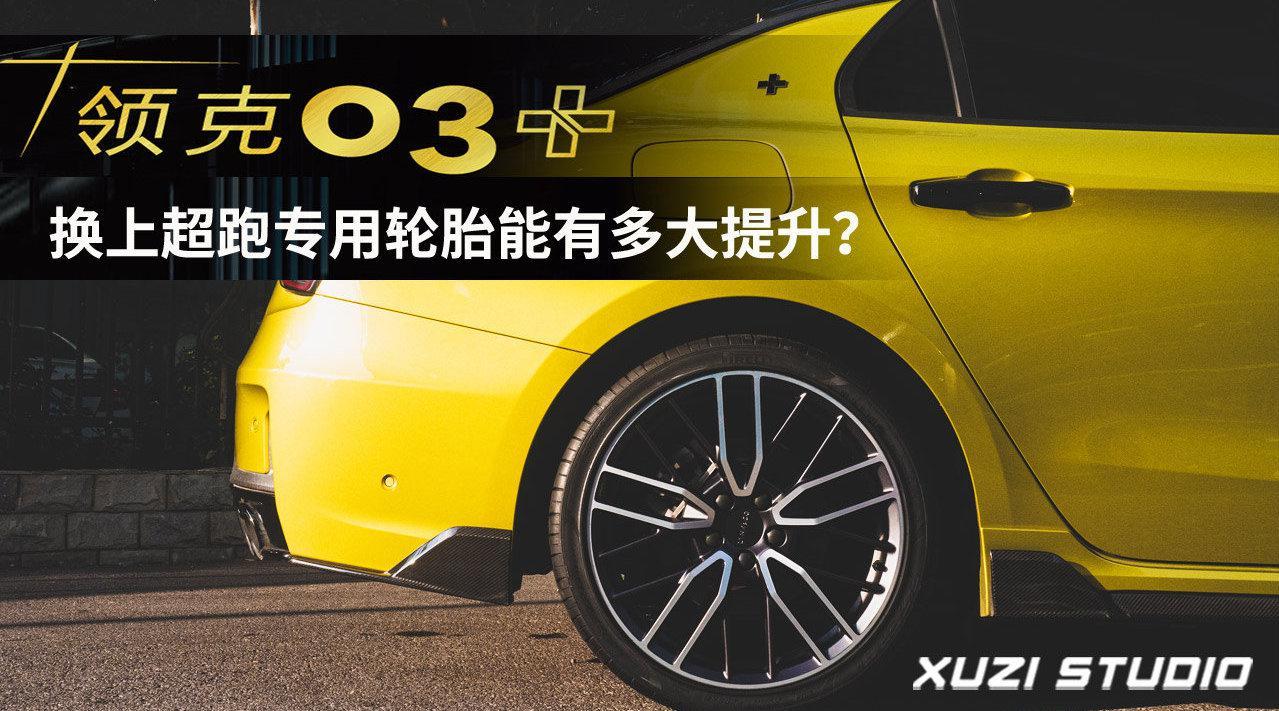 视频:给我的领克03+换上超跑专用轮胎能有多大提升?