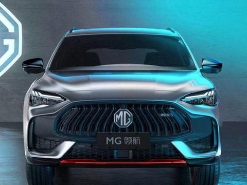 「新车资讯」2.0T+四驱,颜值不输豪华品牌,名爵MG领航来了!