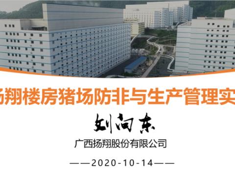 华中农业大学刘向东:扬翔楼房猪场防非与生产管理实践