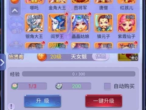 """梦幻西游网页版:萌新提问""""如何快速提升战力"""",氪金能解决问题"""
