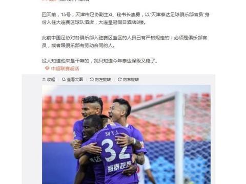 某市足协领导违规进入赛区保级稳了?3年前曾被中国足协调查!