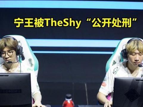 宁王被TheShy公开处刑:S8的IG三线都强,打野二级吃河蟹就能赢
