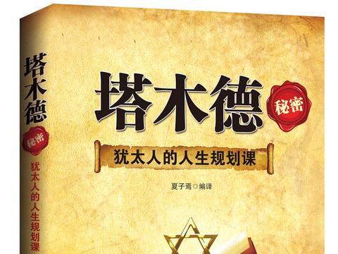 当你走投无路的时候,不妨读读犹太人的智慧全书《塔木德》