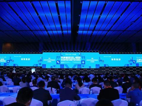 金颂教授出席第五届大健康产业升级峰会,为健康管理论坛致辞