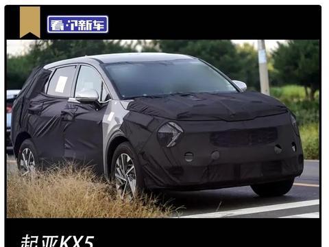 看个新车丨全新平台长轴设定,换代起亚KX5明年国产