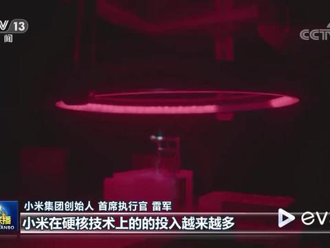 雷军再上新闻联播:小米要做一家技术公司,而且要死磕硬核技术