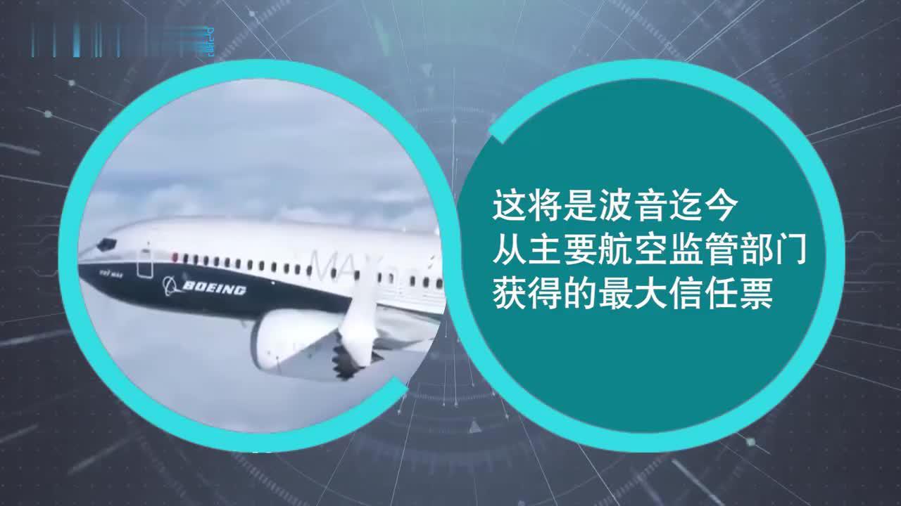 737 MAX年内有望在欧洲复飞?欧航局为波音亮绿灯丨热公司
