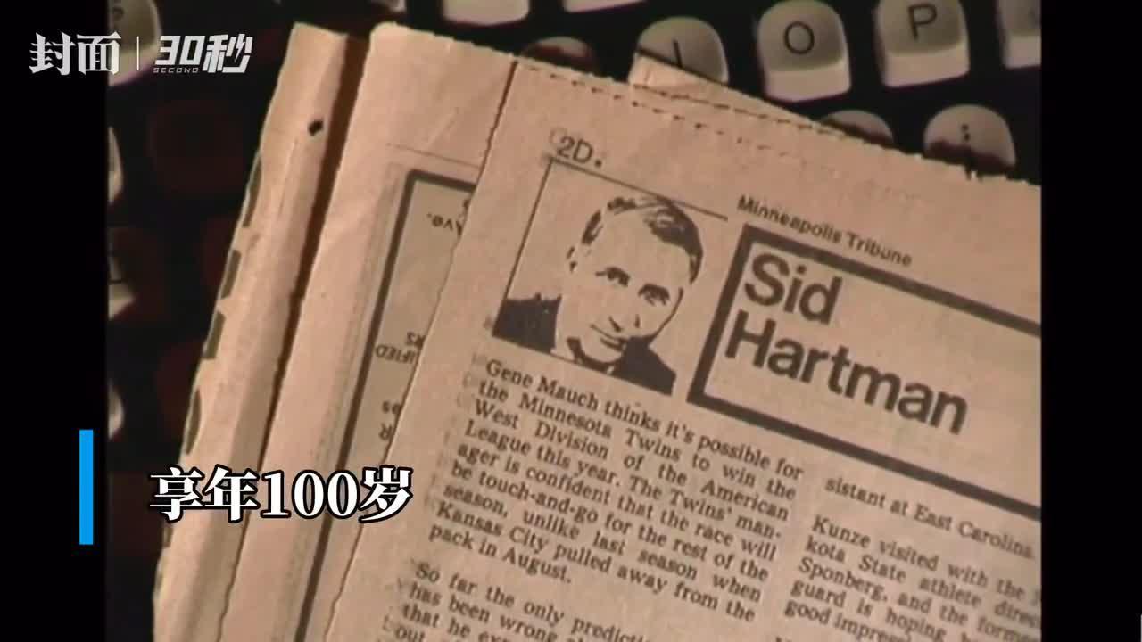 30秒|明尼阿波利斯湖人创始人席德·哈特曼逝世,享年100岁