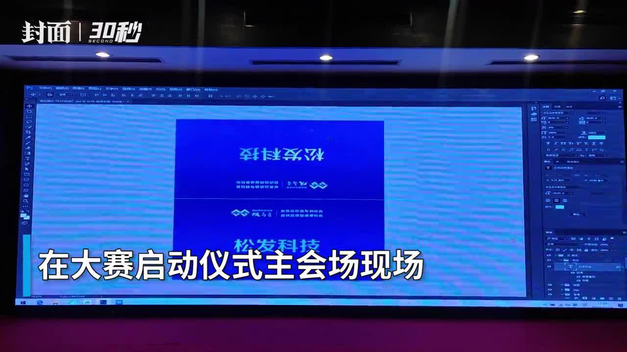 30秒 | 运用大数据筛选高价值专利 西部(重庆)科学城首届双高赛准备好了