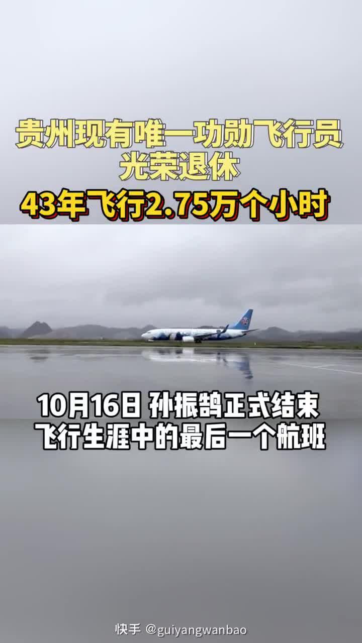 贵州现有唯一功勋飞行员光荣退休……