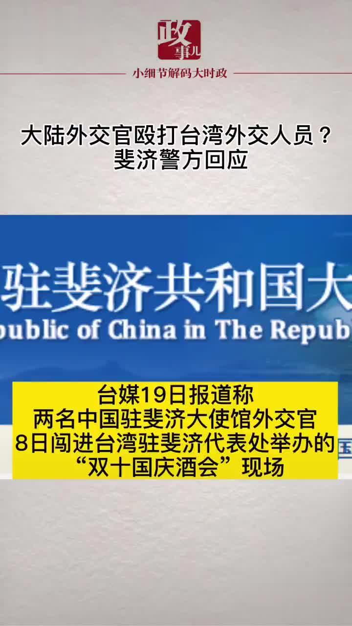 大陆外交官殴打台湾外交人员?斐济警方回应