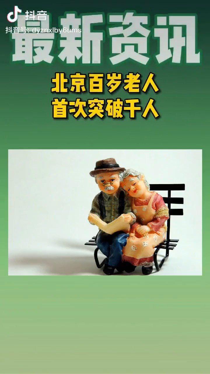 北京市百岁老人突破千人……