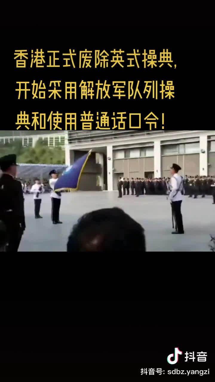 香港警察正式废除英式操典,开始使用解放军队列方式……