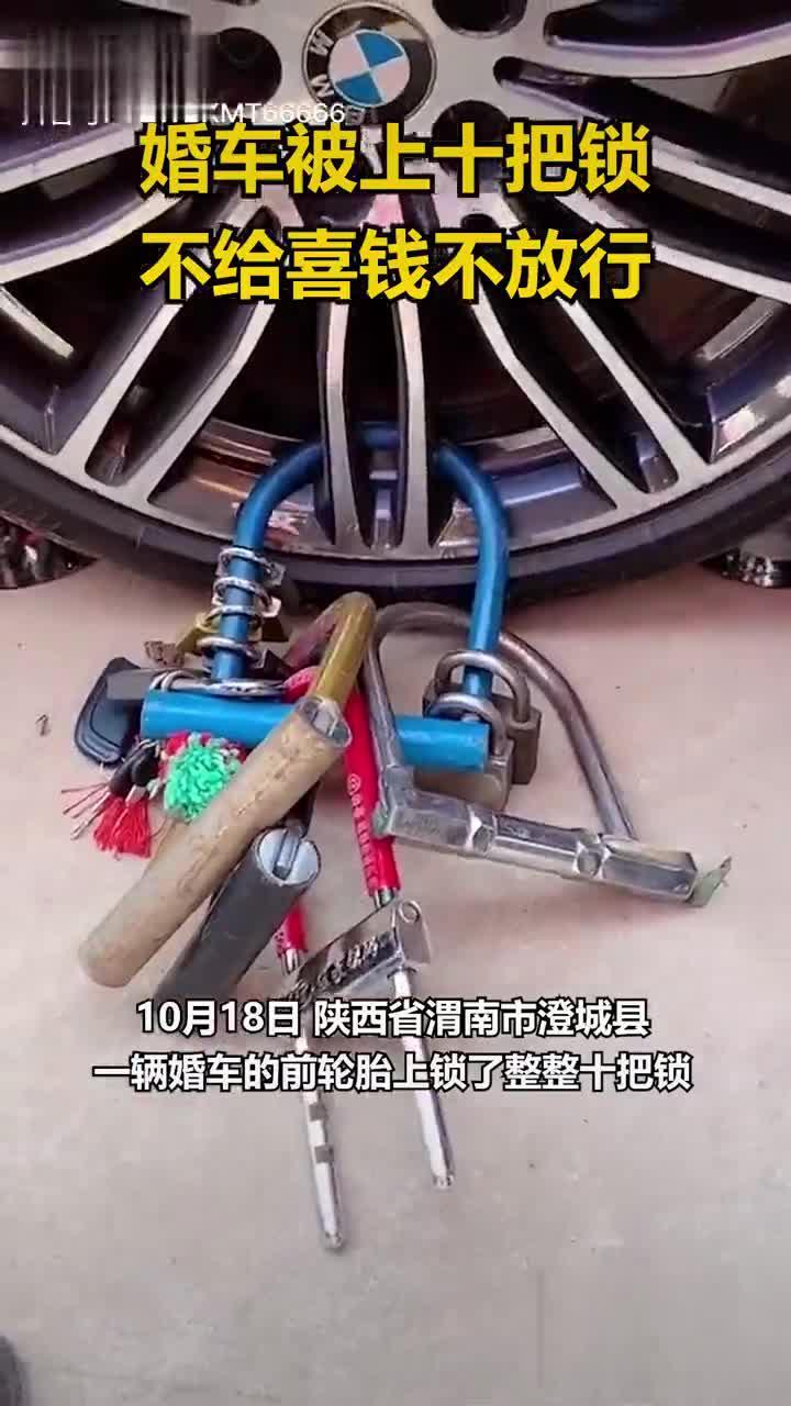 变味的习俗!婚车前轮被上十把锁,不给喜钱不放行!