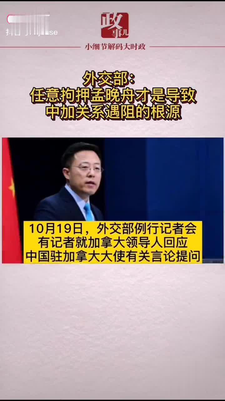 外交部:任意拘押孟晚舟才是导致中加关系遇阻的根源