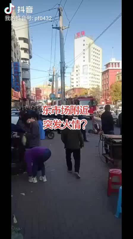 网曝刚刚吉林东市场附近突发火情……