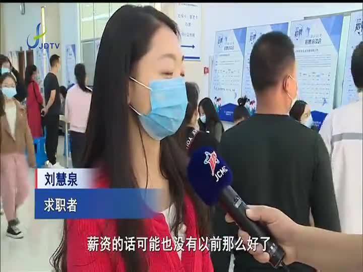 徐行镇举办秋季首场线下招聘会 推出岗位500余个