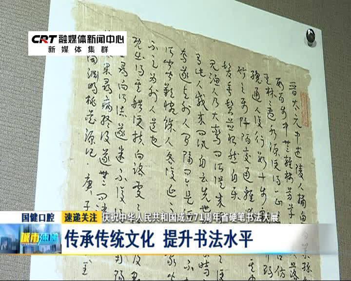 庆祝中华人民共和国成立71周年省硬笔书法大展:传承传统文化