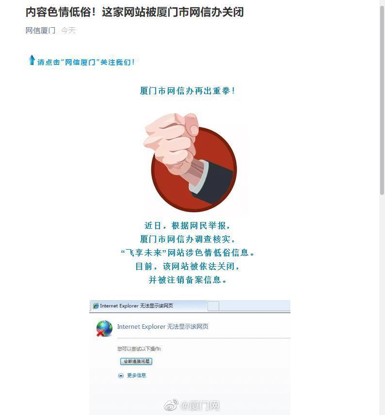 内容色情低俗!这家网站被厦门市网信办关闭