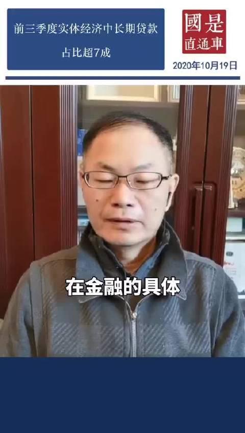 赵锡军:贷款结构优化,前三季度实体经济中长期贷款占比超七成