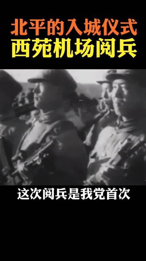 珍贵影像!1949年新中国成立前的首次阅兵!(青春北京)