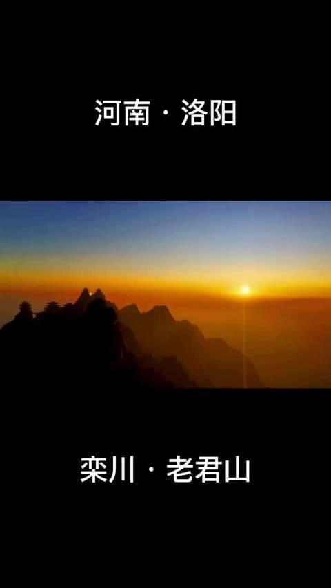 爬老君山就像人生,不念过往,不畏将来……