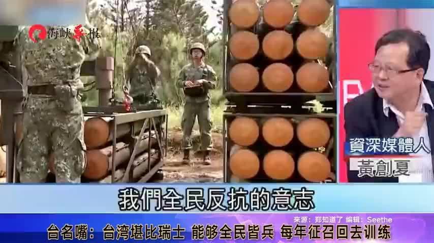 台绿营名嘴又在给台湾人洗脑。黄某人其实是名牌大学核物理博士