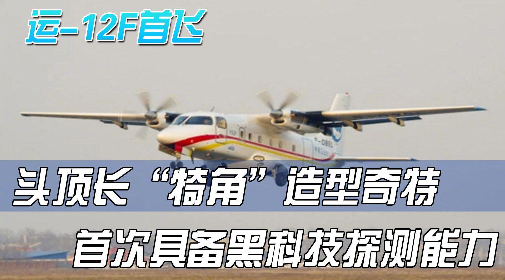 """运-12F首飞,头顶长""""犄角""""造型奇特,首次具备黑科技探测能力"""
