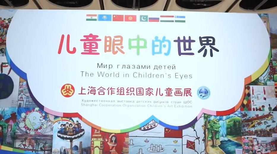 """""""团结抗疫 守护共同家园""""——上合国家儿童画展将赴各地线下巡"""