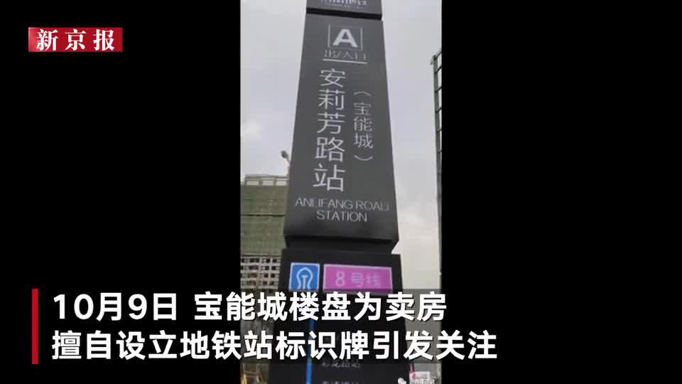 济南私设地铁站牌楼盘被罚49万元 市监局:虚假宣传行为