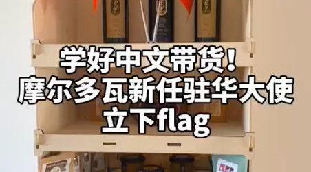 学好中文带货!摩尔多瓦新任驻华大使立下flag