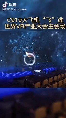 "C919打飞机""飞""进世界VR产业大会主会场"