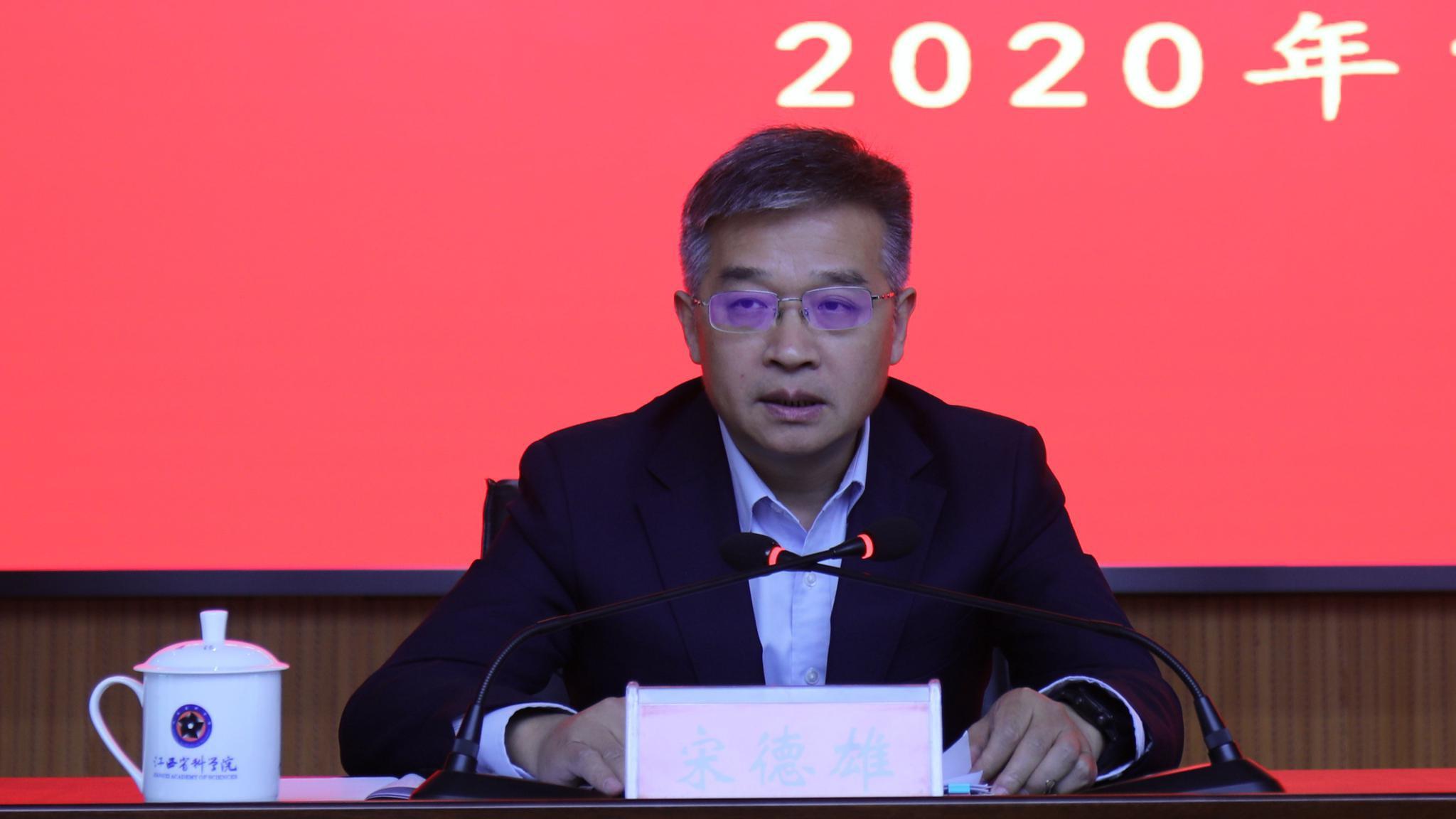 中国工程院办公厅主任宋德雄履新江西省科学院党组书记、院长图片