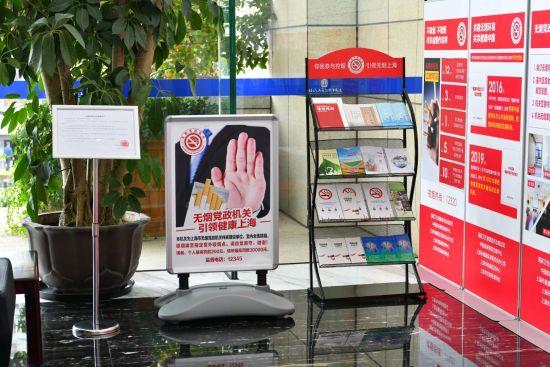 全过程 全方位 全媒体 上海无烟党政机关建设传播力位居全国榜首
