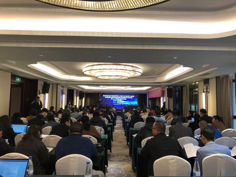 大数据与实体经济融合发展中的科技及人才培育创新论坛在贵阳召开
