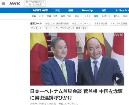 """日越首脑会谈,南海""""出镜""""。"""