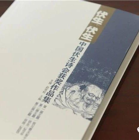 伏生诗会获奖作品集正式出版 滨州传媒集团策划出品