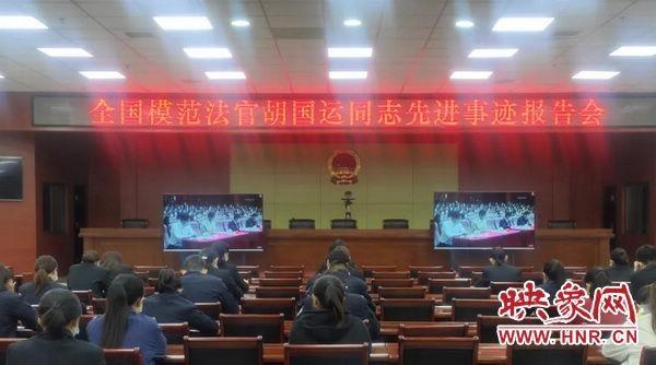 辉县市人民法院组织干警参加学习胡国运同志先进事迹报告会