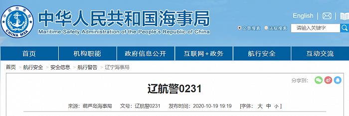 葫芦岛海事局:10月20日在渤海海域执行军事任务图片