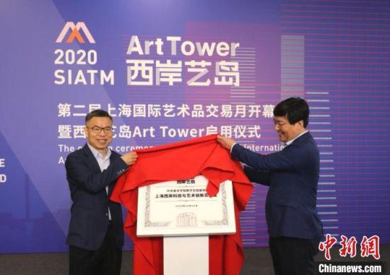 """第二届上海国际艺术品交易月开幕 """"西岸艺岛Art Tower""""在沪启用"""