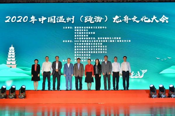 挖掘中华龙舟文化 助力亚运龙舟赛事 2020年中国温州(瓯海)龙舟文化大会隆重举行