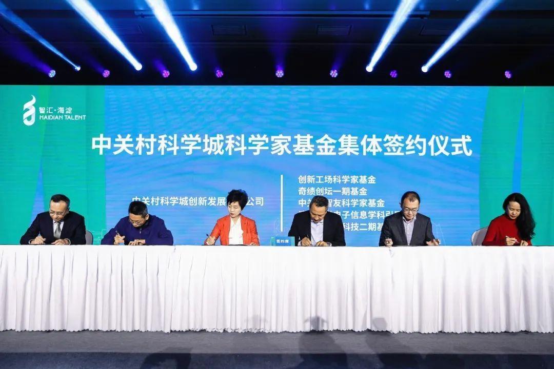 27.85亿!今天,中关村科学城5只科学家基金重磅发布!