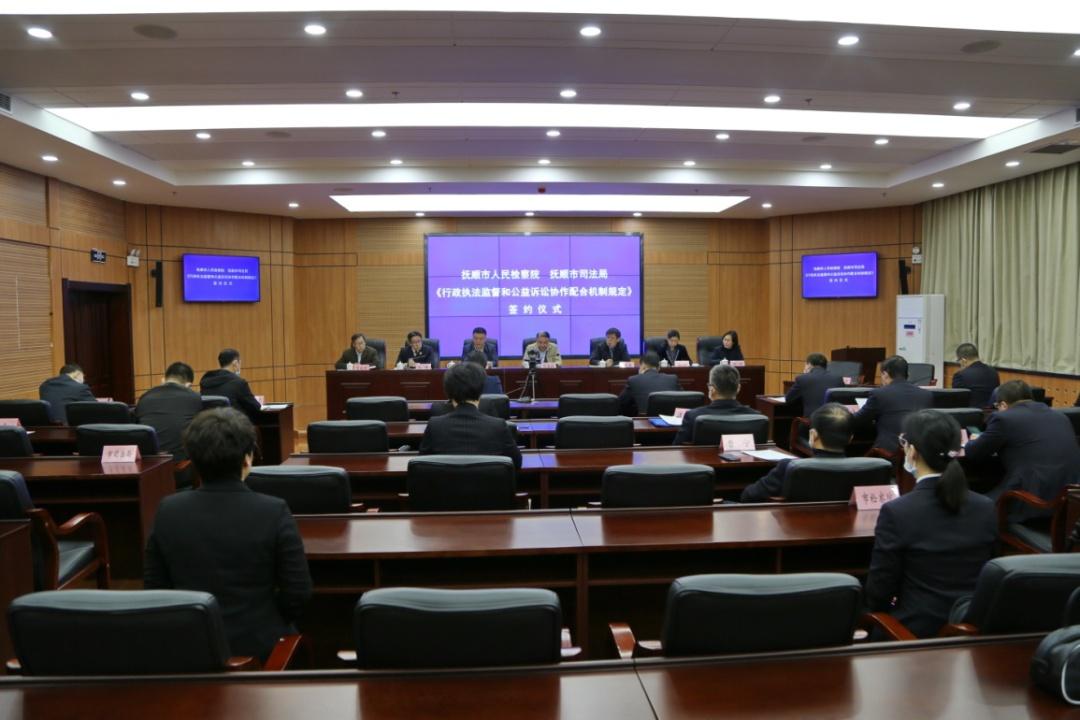 抚顺市司法局与市检察院签署《行政执法监督和公益诉讼协作配合机制规定(试行)》