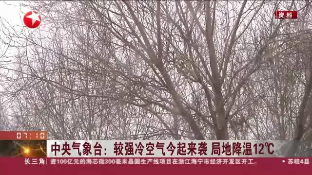 中央气象台:较强冷空气今起来袭  局地降温12℃