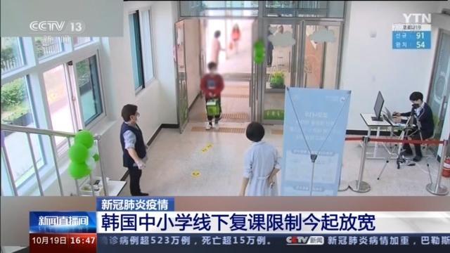 韩国中小学线下复课限制今起放宽