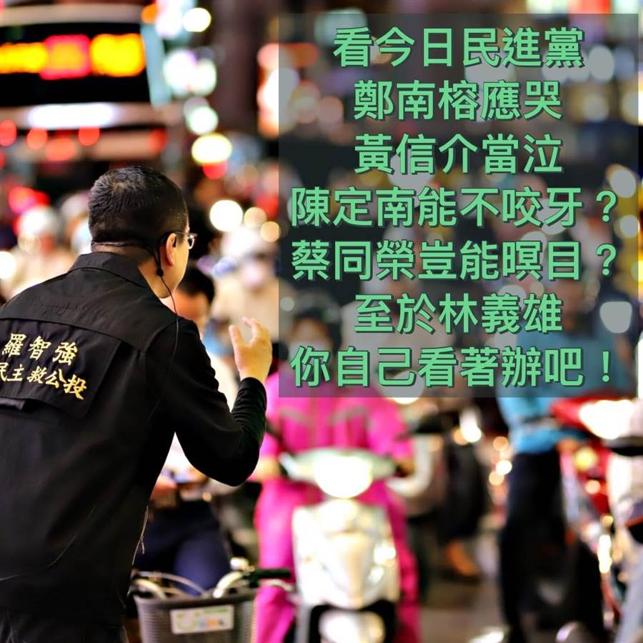 """罗智强轰民进党三大""""神主牌"""" 被背叛砸烂  只剩一个""""骗"""""""