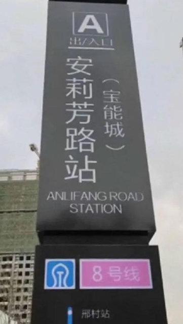 涉嫌虚假宣传 济南一房企建假地铁站牌被罚49万